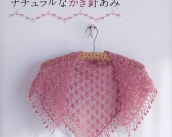 Natural Style Crochet - Japanese eBook Pattern in PDF