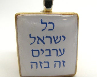 Kol Yisrael - All Israel is Responsible - Hebrew Scrabble tile pendant with white background