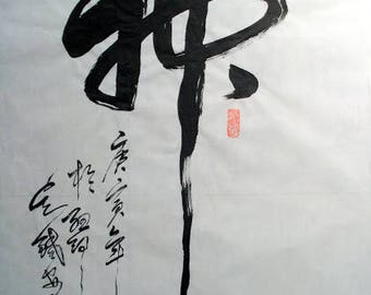CHINESE CALLIGRAPHY -- GOD