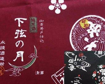 Japanese alcohol, 1/2 yard, pure cotton fabric