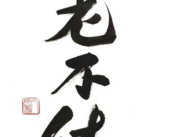 Old Man Doesn't Quit, Humor, Fun, Original Chinese Calligraphy, Brush, Wall Deco, Zen, Ink, Japanese, B&W, Chinese Painting, Human, Laugh