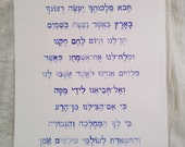 The Lord's Prayer in Hebrew - Watercolor | Customizable
