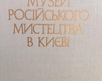 Museum of Russian Art in Kiev