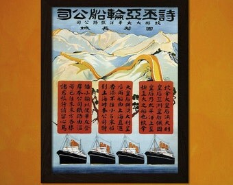 The Orient Steam Ship Chinese Travel Print Vintage Travel Poster China Poster  Art   Chinese Art