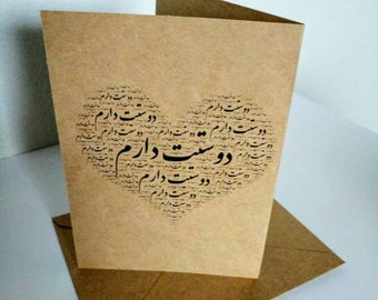 Mother's Day - Persian Mom - Persian Calligraphy I Love You card - Card for Iranian Family Friend - Card in Farsi - دوستت دارم - کارت فارسی