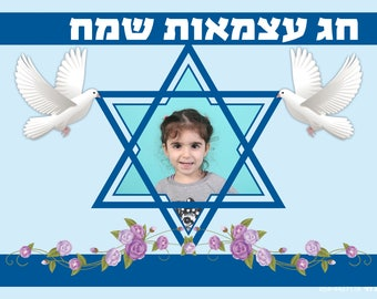 Magnet Fridge With Your CHild Picture CM מגנט חג עצמאות שמח בגודל 15*21