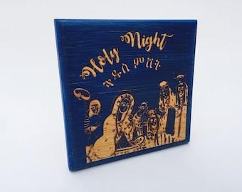 O Holy Night, Ethiopia Christmas Sign, Melkam Gena, Amharic Christmas, Ethiopian Nativity, Ethiopian Gena