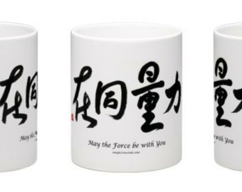 May the Force be with You, Mug, Object, Chinese Calligraphy, Home Decor, Office, Daily Art, Zen Art, Motto, B&W, Star Wars, SW Fans, Jedi