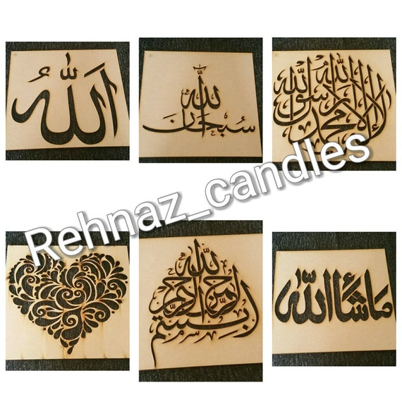 Islamic calligraphy wooden reusable stencils set of allah