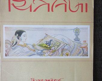 Lot of 2 Vintage Prints by Kanu Desai Kalpana Picture Album Free Shipping