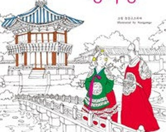 Gyeongbok Palace Coloring BookKorean English