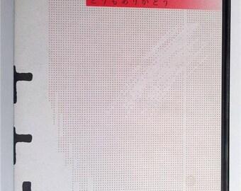 The DURUTTI COLUMN Domo Arigato VHS Cassette Tape Ntsc Rare Uk Live Concert Factory Fact144 New Order Joy Division