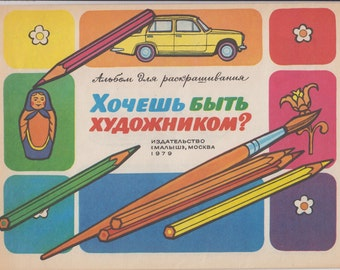 "UNUSED Coloring Book from Soviet Era - 70s - ""Do you want to become an artist?"" - realistic Illustration -  coloring book for children"