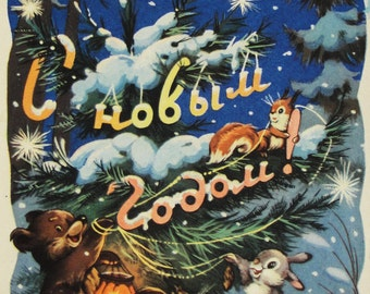 Happy New Year! Used Vintage Soviet Postcard. Illustrator Znamensky - 1955. Izogiz Publ. Bear, Rabbit, Squirrel, Hare