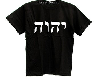 Yahweh God Name Jewish Hebrew T-shirt