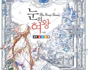 The snow queen - fairy tale coloring book