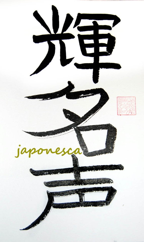 Lámina de Caligrafía japonesa personalizada para tu nombre en japonés, en caligrafia japonesa listo para enmarcar