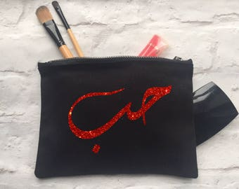 LOVE Arabic make up bag | Valentine |  Arabic | Bridesmaid gift  | Birthday Present | Wash bag | Personalised  gift | name bag