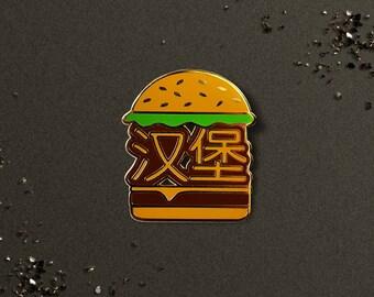 Chinese Hamburger Hard Enamel Pin, Cute Food Pin, Chinese Food