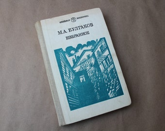 Mikhail Bulgakov Rare Edition MASTER and MARGARITA.Vintage Soviet book.Russian book.Classics literature.Russian writer classics.Classic Book