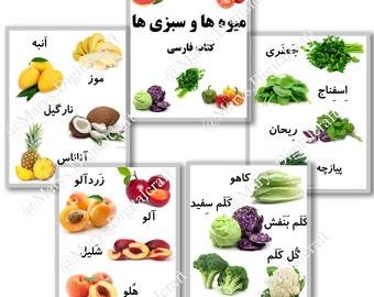 Farsi words eBook: Fruits & Vegetables