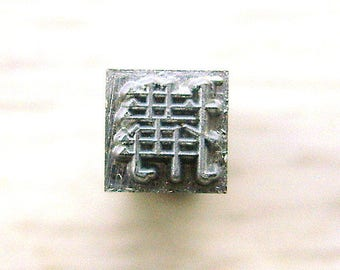 Vintage Japanese Typewriter Key - Metal Stamp - Kanji Stamp - Chinese Character - Vintage Typewriter - pull - drag - reach - implicate