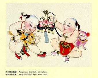 Auspicious Symbols, Chinese New Year's Print, Yang-liu-ching, Children, Vintage 8x10 1983 Asian Art, FREE SHIPPING