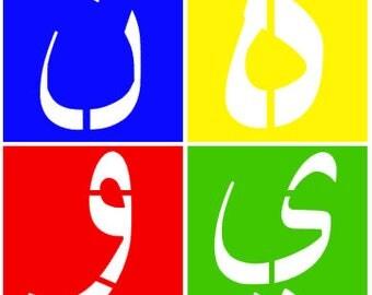Arabic Letter Stencils