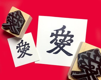 Love (爱) Rubber Stamp