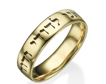 Jewish ring Etsy