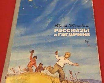 Yuri Nagibin Stories about Gagarin, Hardcover, 1978