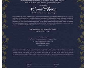 Modern Ketubah art - interfaith wedding vows - fine art by EleyOri