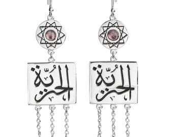 "Freedom ""hurriyeh"" Arabic Calligraphy Earrings"