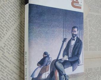 Anton Chekhov - Plays (In Russian) - Paperback -- 1982. Vintage Soviet Book, Classics of Russian Literature