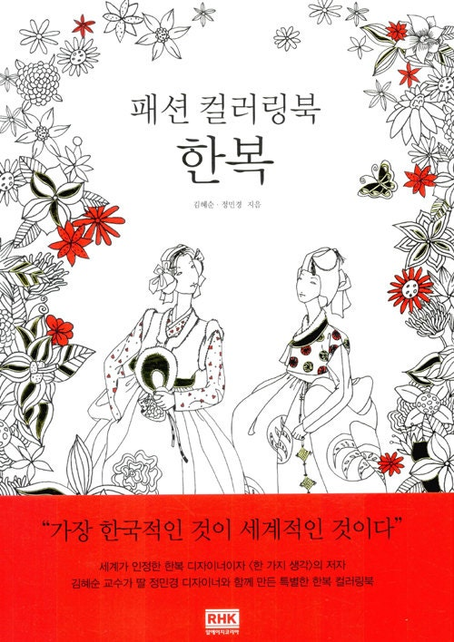 Korean traditional cloth HANBOK Coloring book from