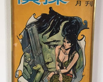 Detective -  Vintage pulp fiction Chinese novella book cover encased in glass and brass.
