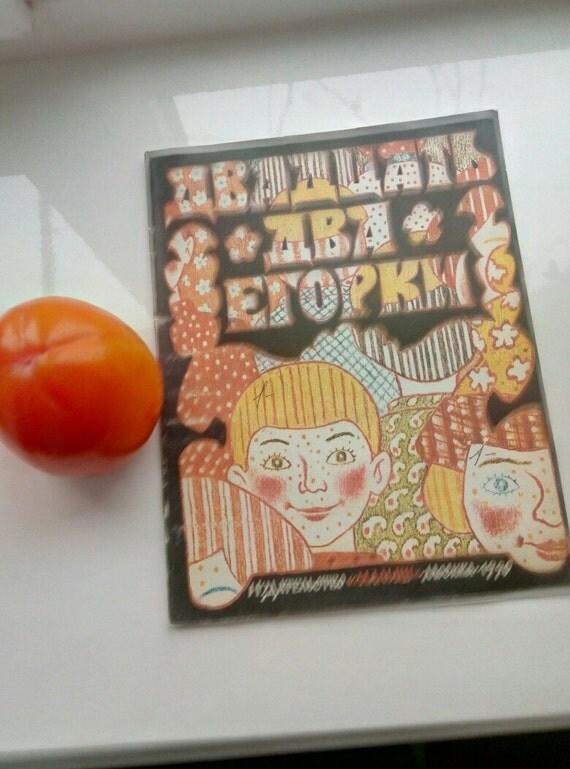 Twenty-two Egor. Children soviet book. Made in USSR..