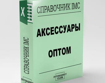 Accessories wholesale. Directory of Russian suppliers. April 2017