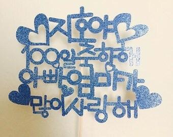 Korean 100 Day Customized Cake Topper
