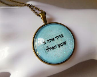 Blessed are You, Lord, Who hears prayer. Judaica necklace Hebrew prayer words antique brass pendant chain necklace Jewish necklace men women