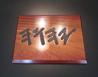 The Name of God  in Paleo Hebrew -Tetragrammaton - An Original Wood Engraved Painting - Yahuah