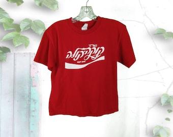 Hebrew Enjoy Coca Cola 90's Tee Shirt