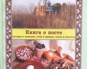 The book about the Orthodox fasting in Russian