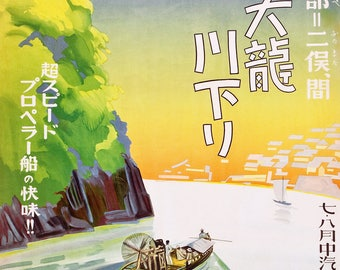 "1930's Japan Vintage Travel Poster Art Print 13"" x 19"""