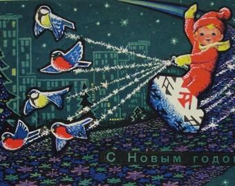 Happy New Year! Used Vintage Soviet Postcard. Artist Zarubin - 1969. USSR Ministry of Communications Publ. Boy, Child, Tit, Bullfinch, Birds