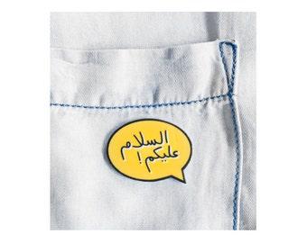 As Salamu Alykum Pin - Islamic Pin - Islamic gift, Islamic Pin, Islamic Art, Muslim