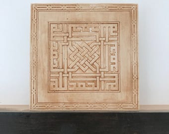 Alhamdulillah Kufic plaque