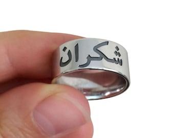 Arabic name ring, Arabic custom name ring, Arabic writing on ring, custom Arabic wedding bands, custom wedding rings, Arabic jewelry