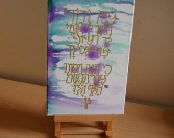 Hebrew Canvas - Example of bespoke piece