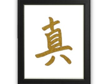 Gold Happiness Chinese Symbol Print, Happiness Gallery Wall Print, Modern Wall Art, Instant Download Print, Gold Symbol Wall Print